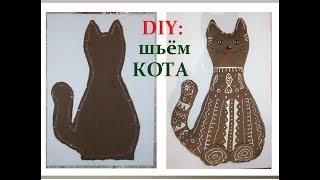 DIY:Как Сшить ПОДУШКУ.КОТ \CUSHION-TOY:Gingerbread Cat