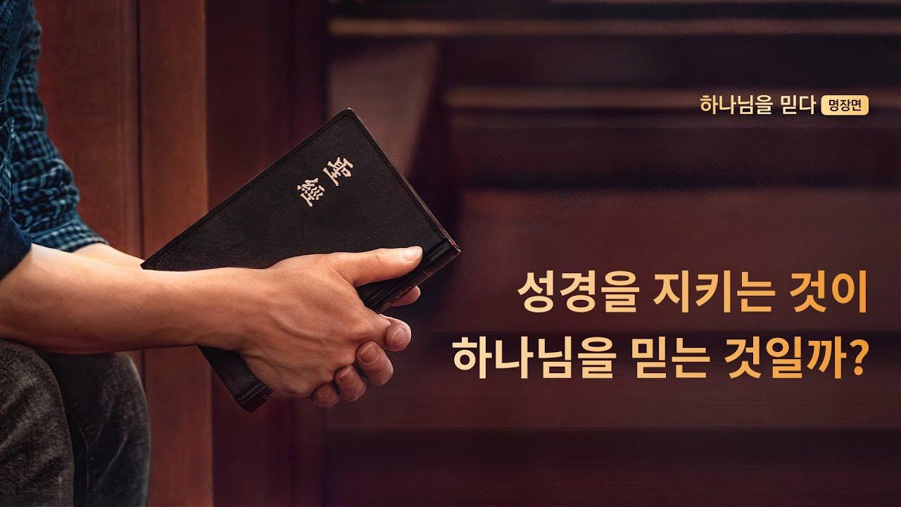 복음 영화 <하나님을 믿다> 명장면(4)성경을 지키는 것이 하나님을 믿는 것일까?