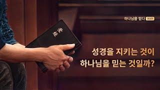 <하나님을 믿다>명장면(4)성경을 지키는 것이 주님을 믿는 것일까?