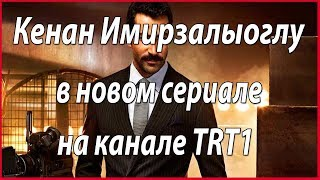 Кенан Имирзалыоглу в новом сериале TRT1 #звезды турецкого кино