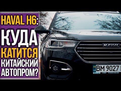 HAVAL H6: куда катится китайский автопром???