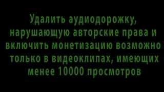 Монетизация видео с предупреждением от YouTube