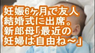 【不幸な結婚式】妊娠6ヶ月で友人結婚式に出席。新郎母「最近の妊婦は自由ね~」【修羅場】