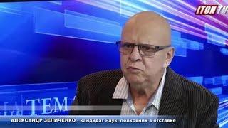 Полковник Зеличенко: Наркобизнес любит тишину