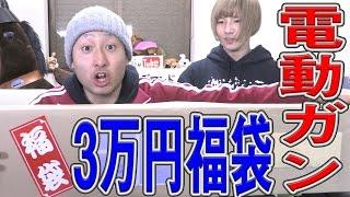 ɛ�動ガン3万円福袋2017開封!
