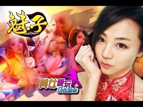 《魅子Online》美女愛玩GAME_電玩宅速配20140121