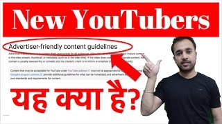New YouTubers MUST WATCH | Learn Advertiser friendly content | How to Make more money with Youtube?