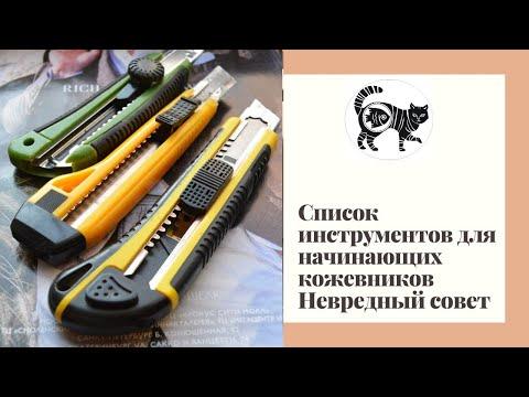 Видео Список инструменты для резьбы