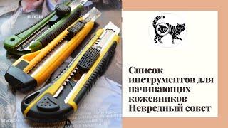Список рекомендуемого инструмента для работы с кожей РД начинающему www.muzylevstyle.ru(, 2017-03-14T08:33:22.000Z)