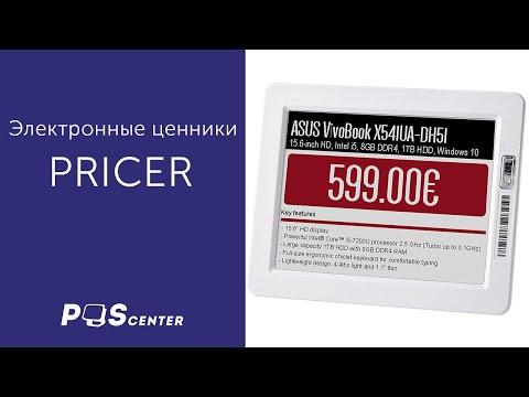 Электронные ценники для сетевых магазинов
