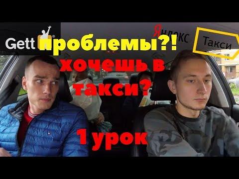 СТРАШНЫЙ СОН ТАКСИСТА, Яндекс такси,Вся работа в ТАРИФЕ:БИЗНЕС