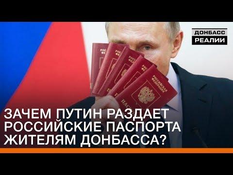 Зачем Путин раздает российские паспорта жителям Донбасса? | Донбасc Реалии