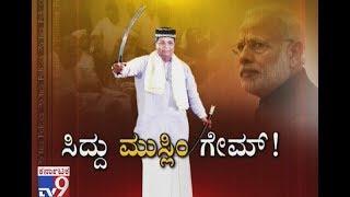 Watch Secret Behind CM Siddaramaiah Holds Meeting with Muslim Leaders