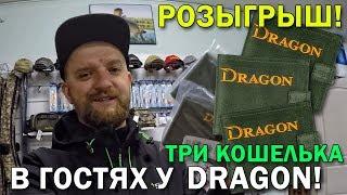 Попал в гости к DRAGON! КОНКУРС! Спиннинги, сумки, приманки, аксессуары для рыбалки - ОБЗОР