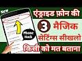 एंड्राइड फ़ोन की 3 मैजिक सेटिंग्स सीखलो किसी को मत बताना !! 3 Android Phone Magic Settings in Hindi