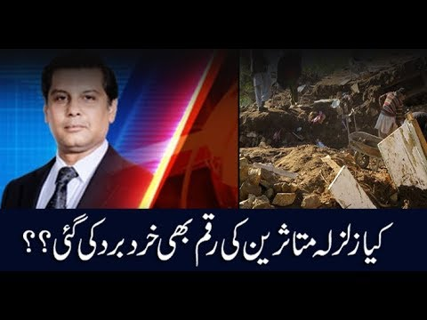 Power Play - 25th April 2018 - Ary News