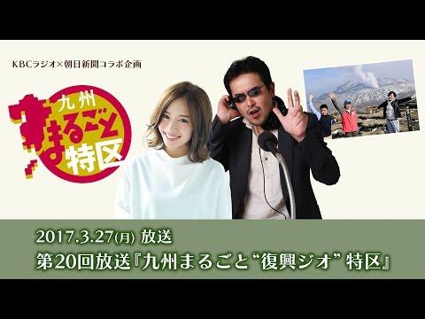 KBCラジオ×朝日新聞コラボ企画 T...