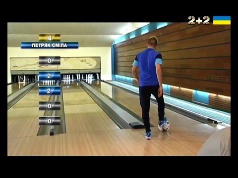Як бити пенальті в боулінг-клубі: майстер-клас від збірної України