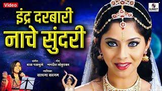 indra-darbari-nache-sundari-sonalee-kulkarni-gadhavache-lagna