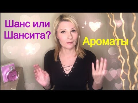 Аромат Шанель Шанс Eau Tendre и похожий парфюм Шансита от Новая Заря