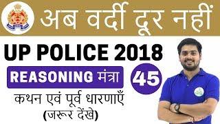 9:00 PM UP Police Reasoning by Hitesh Sir I कथन एवं पूर्व धारणाएँ I अब वर्दी दूर नहीं |Day #45