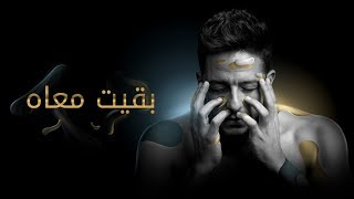 Hamaki - Baeit Maah (Official Lyrics Video) / حماقي - بقيت معاه - كلمات