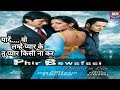 Phir bewafai all song || Phir bewafai jubox ((2007)) agam kumar फिर बेवफाई आल सांग