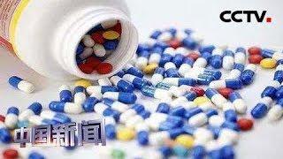 [中国新闻] 新闻观察:药品价格将迎来新一轮下调   CCTV中文国际