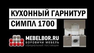 видео Купить угловой навесной шкаф в Санкт-Петербурге: фото