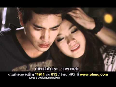 รักแต่ตัว หัวใจไม่เกี่ยว : FLAME | Official MV