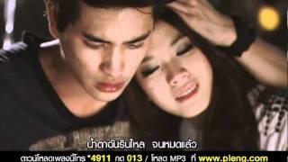 รักแต่ตัว หัวใจไม่เกี่ยว : FLAME [Official MV]