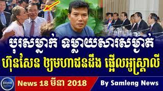 បុរសម្នាក់ចេញ មុខទម្លាយសារសម្ងាត់របស់លោក ហ៊ុនសែន ឲ្យមហាខ្មេរបានដឹង, Cambodia Hot News, Khmer News