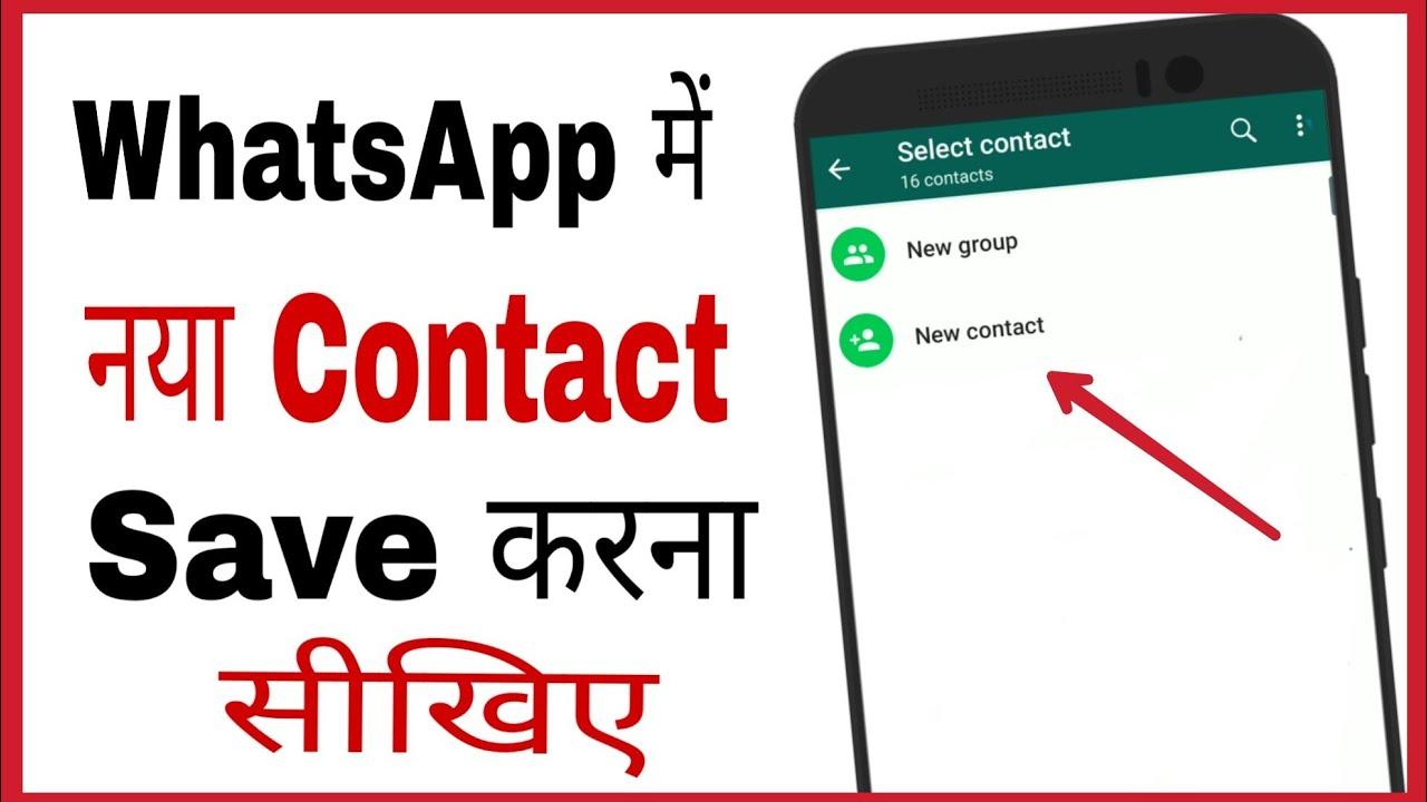 Whatsapp Karte.Whatsapp Me Contact Kaise Add Karte Hain How To Save Contacts On Whatsapp In Hindi