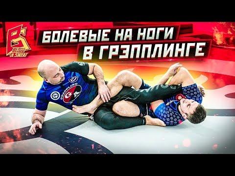 Болевые приемы на ноги в грепплинге / Секретная техника от чемпиона мира / Техника грэпплинга