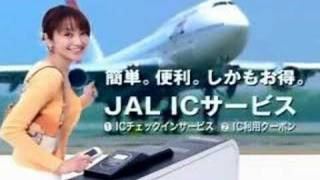 JAL-(IC-service)