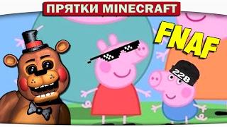 ГАНСТА СВИНКА ПЕППА!! - Прятки Майнкрафт
