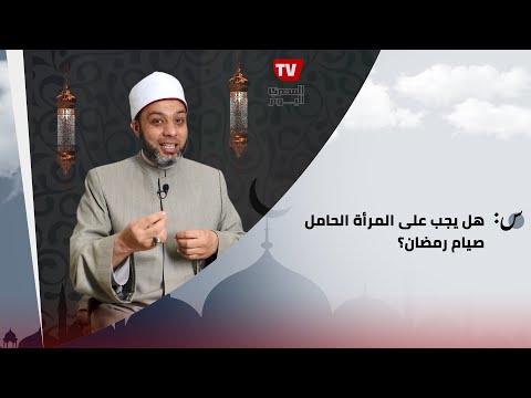 هل يجب على المرأة الحامل صيام رمضان؟