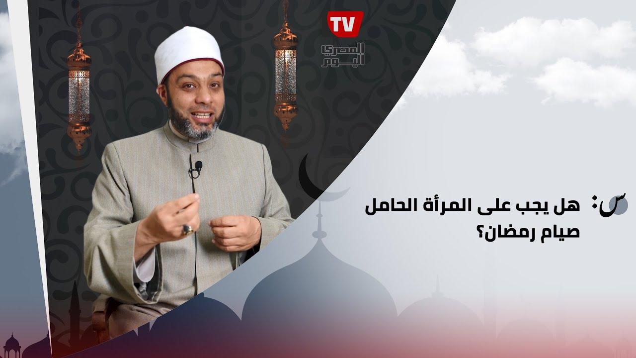هل يجب على المرأة الحامل صيام رمضان؟  - 17:58-2021 / 5 / 2