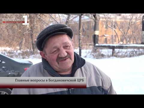 Главные вопросы в Богдановичской ЦБР