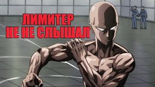 Секрет Сайтамы OnePunchMan 👊 l КАК САЙТАМА СВОЙ ЛИМИТЕР ЛОМАЛ l озвучка JAM