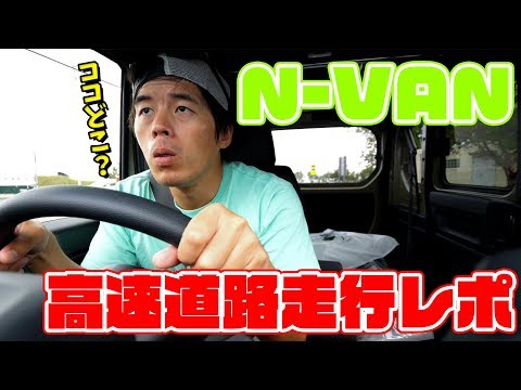 N-VANで高速道路走行レポ!福井から小松のイオンへの旅