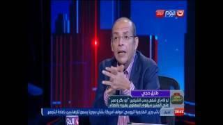 طارق حجي يهاجم محافظ «المركزي»: توجد أزمة في اختيار المسئولين