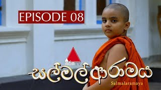 සල් මල් ආරාමය | Sal Mal Aramaya | Episode 8 | Sirasa TV Thumbnail