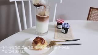 노오븐, 노버터 베이킹- 에어프라이어 생크림 스콘 만들…