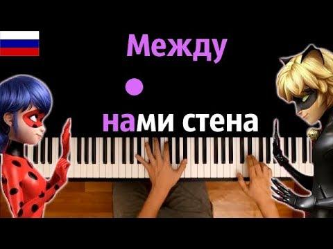 Между нами стена (Леди Баг и Супер-Кот) | ПЕСНЯ НА РУССКОМ ● караоке |PIANO_KARAOKE ● ᴴᴰ +НОТЫ &MIDI
