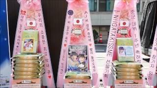 유키스(U-KISS) 준(JUN) 데뷔 1주년 축하 쌀드리미화환-쌀화환 드리미 Dreame for U KIS…