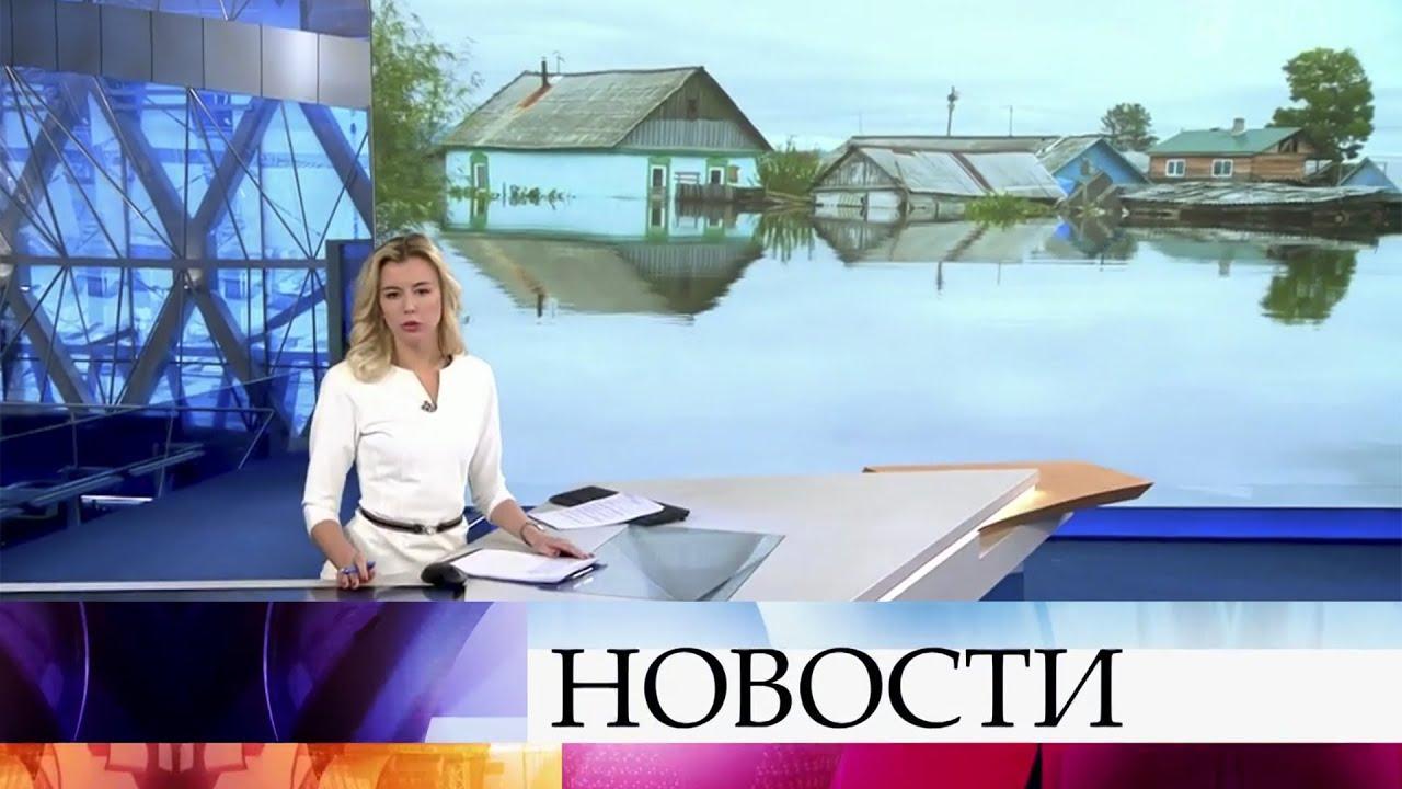 Выпуск новостей в 09:00 от 18.05.2020