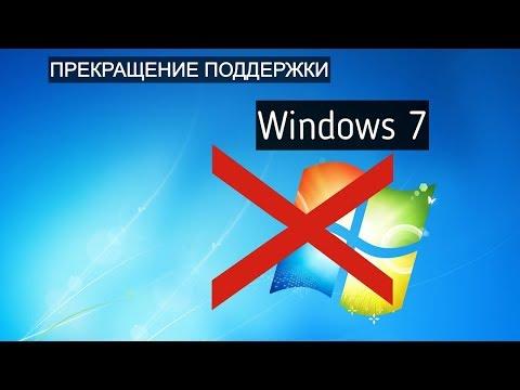 Вот так новость! Microsoft решила прекратить поддержку Windows 7. Прекращение поддержки Windows 7