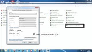 Что делать если пропала якыковая панель в Windows 7(, 2014-08-21T08:55:57.000Z)
