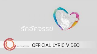 บอย อนุวัฒน์ - รักอัศจรรย์ [Official Lyric Video]